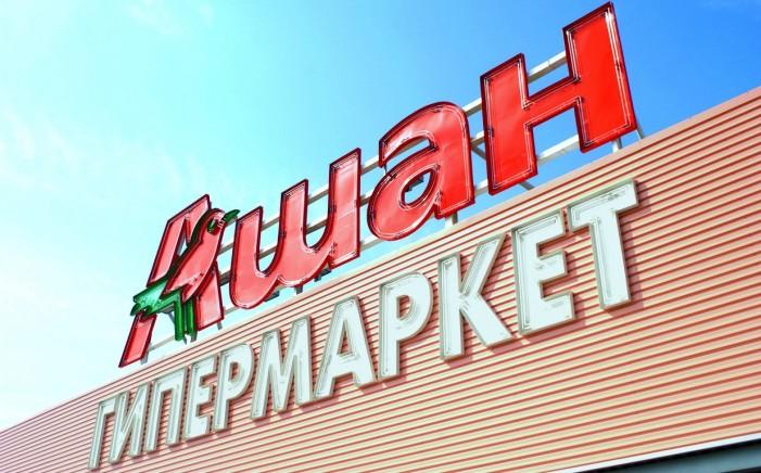 Auchan a fost amendat cu peste 370.000 dolari